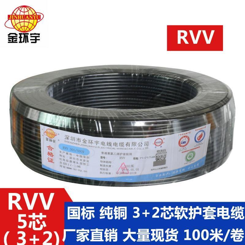 供应多芯金环宇电缆3*1+2*0.75平方RVV软护套线电缆 工厂
