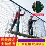 沃達球場圍網 穿鋼筋鐵絲網體育場圍欄 壓扁鐵式運動場圍欄