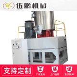 廠家直銷SHR系列高速混合機 碳酸鈣混合機 打粉機 鈣粉拌料機