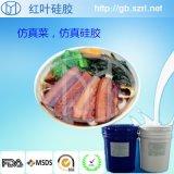 加成型食品级环保色膏 配色均匀硅胶色膏