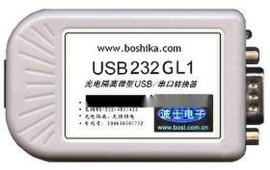 USB232GL1 光电隔离USB/串口(RS-232/485/422)转换器 无须外接电源