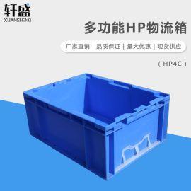 轩盛,HP4C物流箱,电子元件工具箱,塑料周转箱