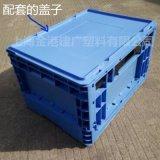 供应 塑料折叠箱 上海塑料周转箱400*300*230 加盖周转箱