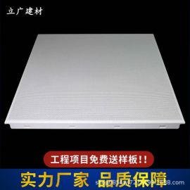 现货供应工程铝天花板集成吊顶铝扣板办公室通用