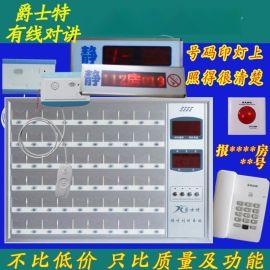 貝爾凱JUST-2008F醫護醫療用對講呼叫器系統
