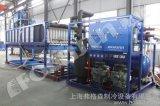弗格森制冰机/农贸市场专业块冰机