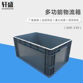 轩盛,600-230物流箱,塑料食品周转箱,收纳箱