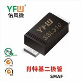 SSL310F SMAF貼片肖特基二極體佑風微品牌