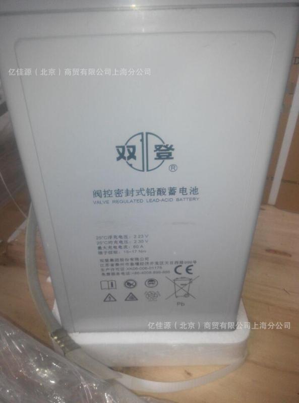 双登GFM-600 2V600AH直流屏通讯基站太阳能 铅酸免维护蓄电池