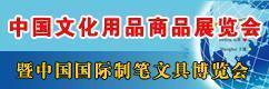 2015上海文具展**09届全国文化用品交易会