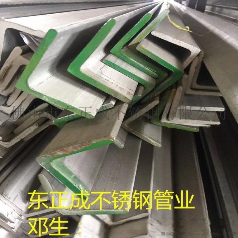 湖北不鏽鋼角鋼報價,工業304不鏽鋼角鋼