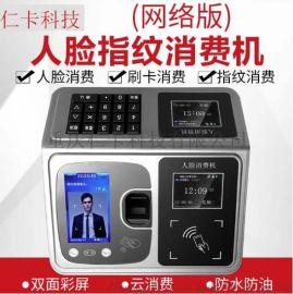 食堂刷卡消費機指紋人臉識別售飯機