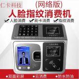 食堂刷卡消费机指纹人脸识别售饭机