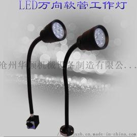 LED机床工作照明灯冲铣磨床台灯