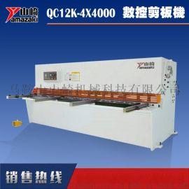 数控液压摆式剪板机QC12K-4x4000山崎机械