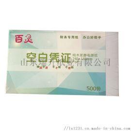 河南新乡市财务凭证纸 80g全木浆工厂直销