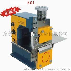 大朗KL-801单刀走板式铝基板分板机供应科立电子为您服务