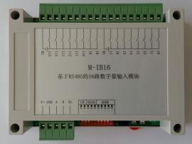 掌中宇M-IB16 基于RS485的16路隔离数字量输入模块