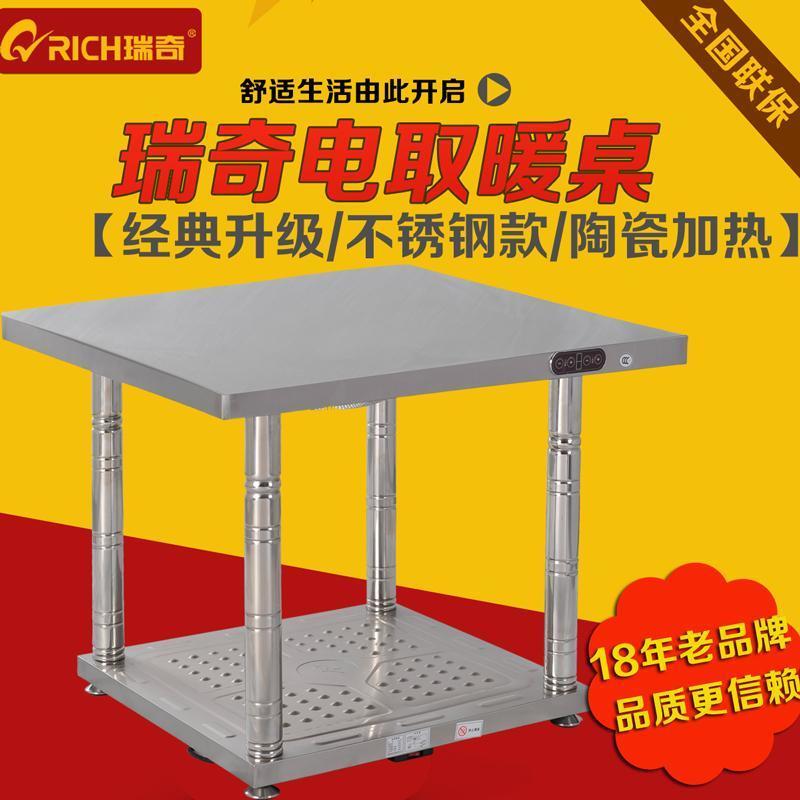 湖南瑞奇S3-280幻影台多功能智能家居电取暖桌办公桌