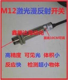 光电开关 M12 激光漫反射型 NPN PNP常开常闭0-10CM 距离可调节