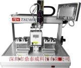 TSA-TAU40D 高速自动锁螺丝机