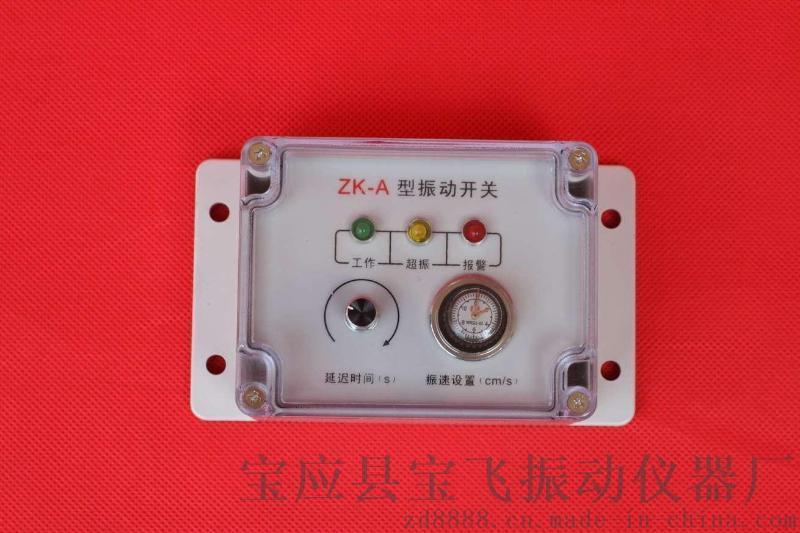 ZK―B型超振監控器生產廠家