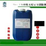 爱尔斯姆BS-310不停机水垢安全清除剂