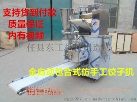 东工新型包合式仿手工饺子机 商用全自动饺子机 免整形 口感好