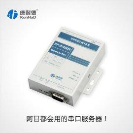 稳定可靠的串口服务器 RS232转网络