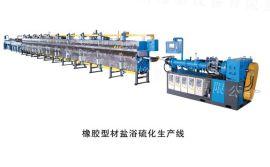 橡胶机械 90盐浴**化生产线 橡皮筋 饮用水胶管设备