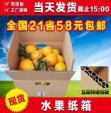水果紙箱批發 收納紙箱紙盒 五層加厚特硬紙箱