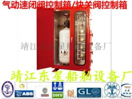 (整体式)速闭阀控制箱SDC50L-5W