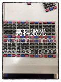 重庆大量承接塑胶硅胶透光按键激光镭雕刻字永久不掉色