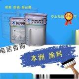 电磁辐射防护涂料  抗电磁波辐射涂料 抗辐射涂料