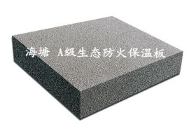 A级生态防火保温板