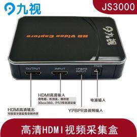 高清HDMI、色差分量音视频录制盒无需电脑直录硬盘