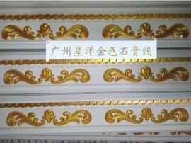 石膏线描金产品精品模具厂家