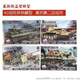 玩模乐儿童益智拼装模型 **坦克模型德国虎式豹式突击炮塑料军事玩具批发
