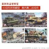 玩模樂兒童益智拼裝模型 二戰坦克模型德國虎式豹式突擊炮塑料軍事玩具批發
