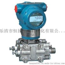 专业供应 XL-3351差压变送器 智能差压变送器 高精度压力传感器