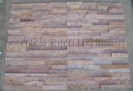 天然文化石厂家粉砂岩文化石墙面砖