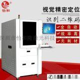 直销全自动PCB激光打码机 电路板激光刻字机多省包邮