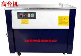 加厚SK-01高台全自动热熔免扣半自动打包机捆包机捆扎机打包机