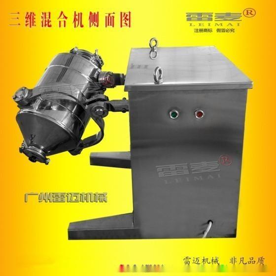 SBH-50三维混合机/运动式干粉混合机价格