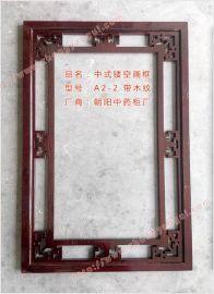 淄博朝阳厂家供应大量中式相框