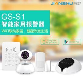 金安科技简舒GS-S1wifi智能家居防盗报 器手机APP远程视频监控,wifi推送报