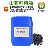 供應天然植物精油 山蒼籽油 山雞椒油 山蒼子油 香料油 量大優惠