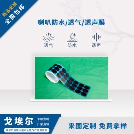 廠家直銷 手機透氣透聲防塵防水不易變形喇叭膜