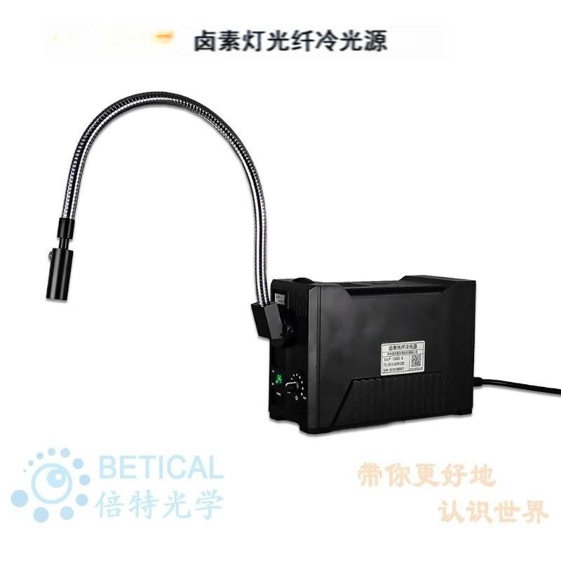 BETICAL鹵素燈光纖冷光源ULP-150S-D型高亮度顯微鏡照明燈檢查燈