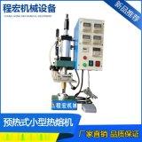 預熱式小型熱熔機/塑料熱熔機/熱熔機/桌上型圓柱熱熔膠柱熔接機
